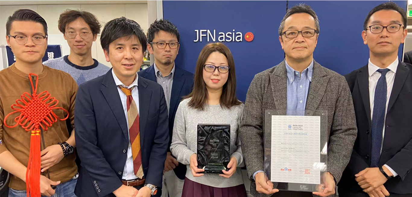 JfNasia 2019年度 BAIDU JAPAN SALES AWARD受賞