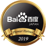 2019年度 BAIDU JAPAN SALES AWARD受賞